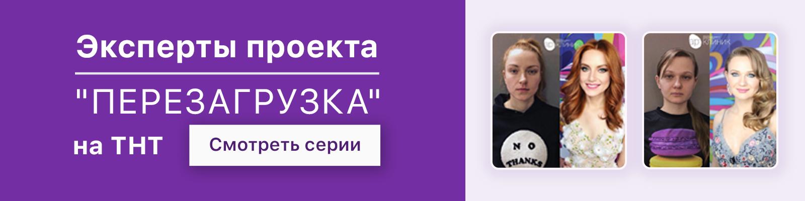 Эксперты проекта шоу ПЕРЕЗАГРУЗКА на ТНТ