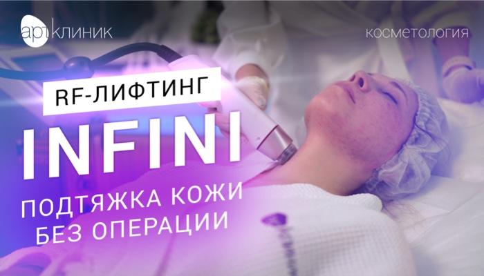 Как сохранить молодость и здоровье кожи? Микроигольчатый RF-лифтинг лица INFINI